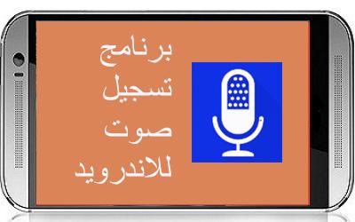 تحميل افضل برنامج تسجيل صوت للاندرويد النسخة المدفوعة مجانا