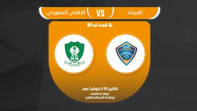 مشاهدة مباراة الاهلي السعودي والفيحاء بث مباشر