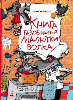 """Иан Уайброу """"Книга безобразий малютки волка"""""""