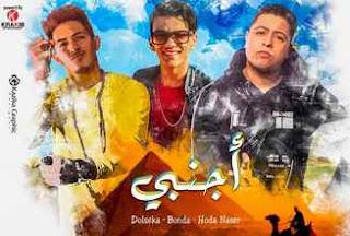 تحميل مهرجان اجنبي mp3 غناء حودة ناصر ودولسيكا وبندق 2017