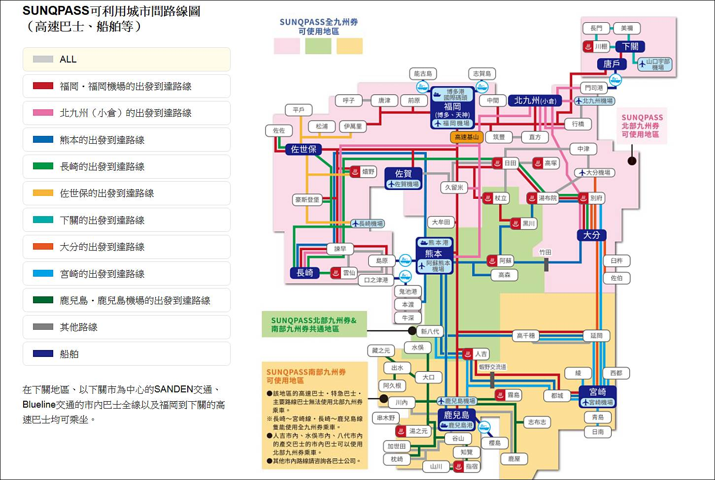 九州-交通-SUNQ PASS-路線圖-九州巴士-九州公車-自由乘車券-北九州SUNQ PASS-南九州SUNQ PASS-全九州SUNQ PASS-三日券-四日券-優惠-折扣-使用-購買-票價-Kyushu