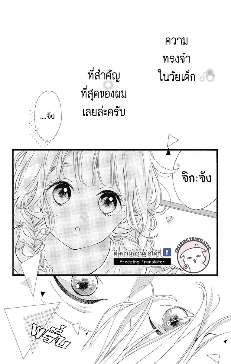 Te wo Tsunagou yo - หน้า 28