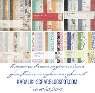 http://karaliki-scrap.blogspot.com.by/2015/11/blog-post_10.html