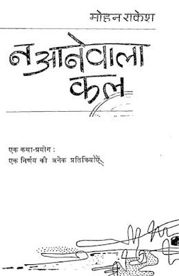 na-aane-wala-kal--mohan-rakesh-न-आने-वाला-कल-मोहन-राकेश