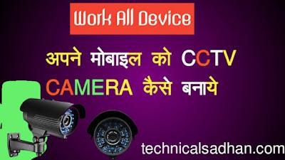 Mobile Ko CCTV camera kaise banaye-New Trick 2017