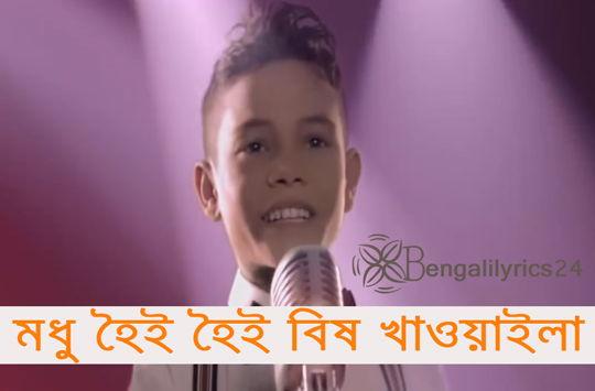 Modhu Hoi Hoi Bish Khawaila - Jahid