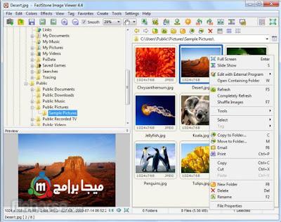تحميل برنامج faststone image viewer لعرض الصور