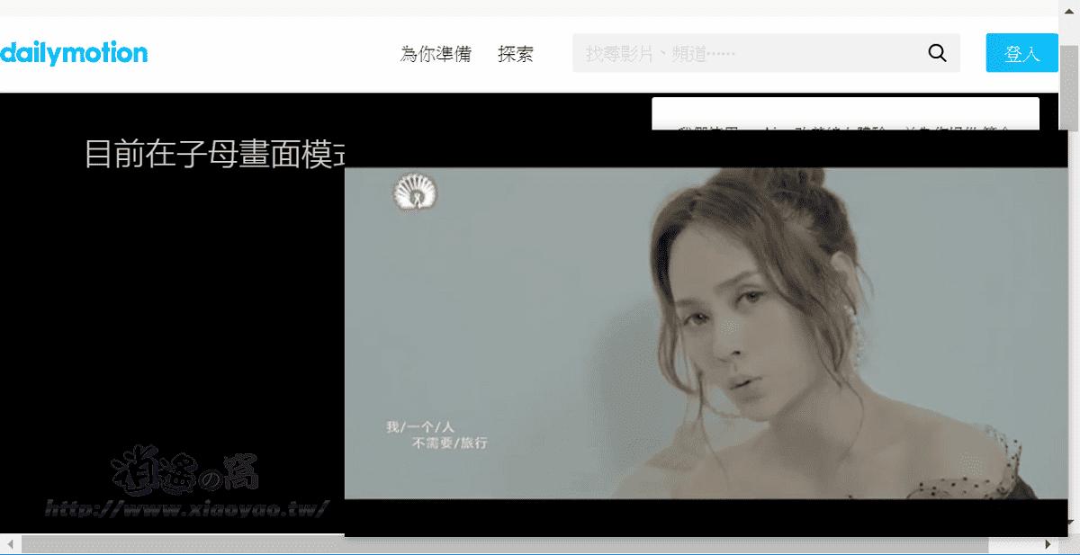 Chrome 瀏覽器內建子母畫面功能