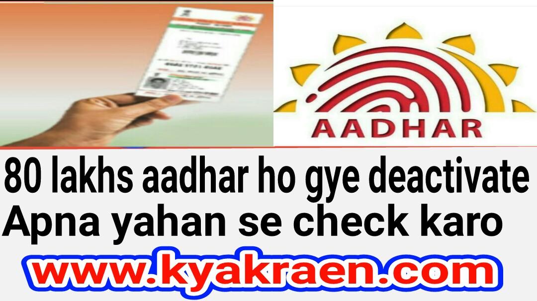 how to check aadhar card status  aadhar card kaise check