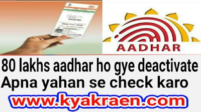 apne aadhar card ka Status apne mobile ya pc par kaise check karen