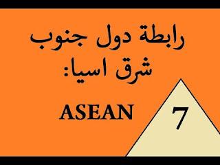 دول جنوب شرق آسيا: قطب اقتصادي في تطور متصاعد   ASEAN