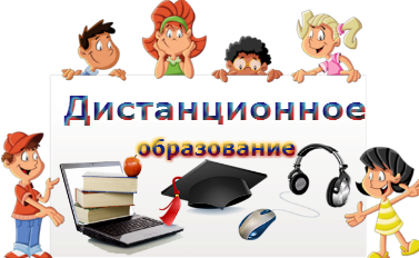 БИБЛИОМИР83: Библиомир дистанционного обучения в школе.