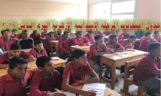جدول امتحانات المرحلة الإبتدائية الأزهرية الترم الثاني 2019