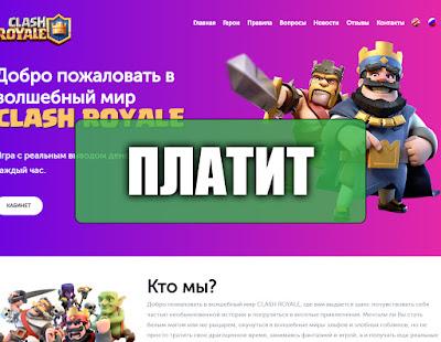 Скриншоты выплат с игры clash-royale.games