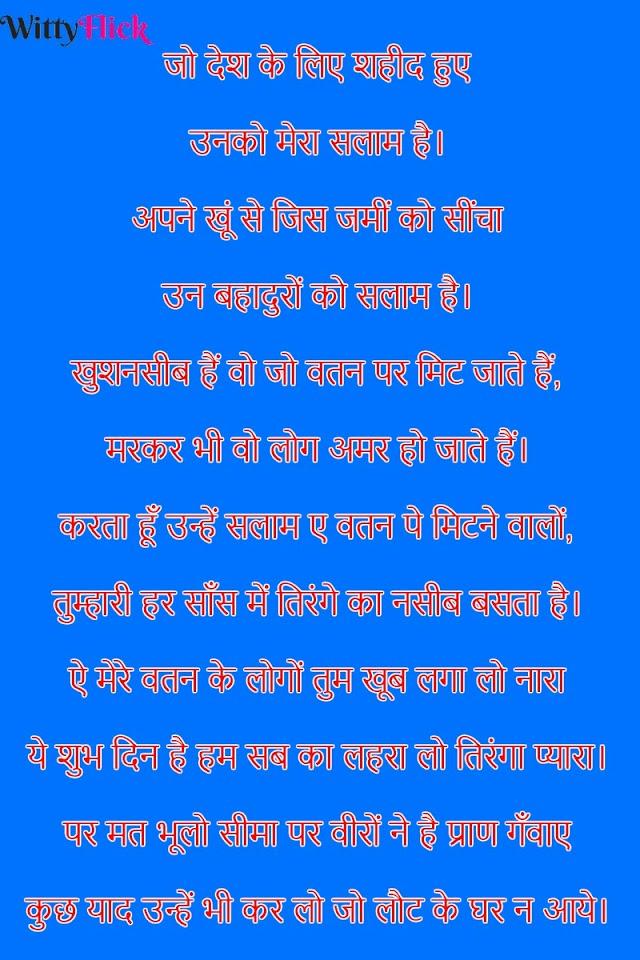 Pulwama Hamla Me Shahid Jawan Ko Shradhanjali
