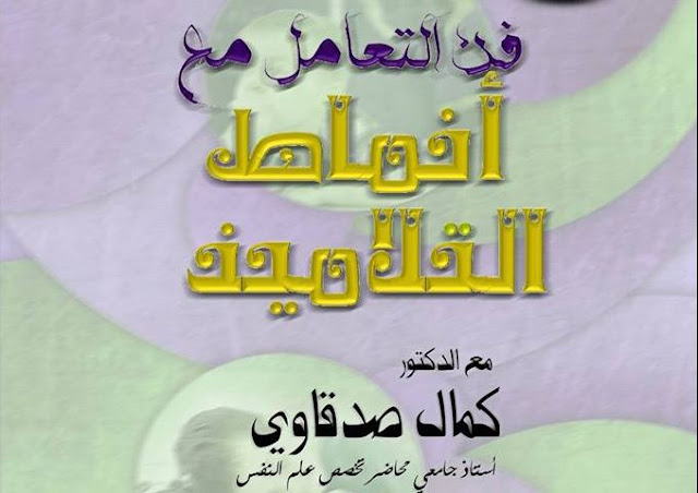 فن التعامل مع أنماط التلاميذ الجزء الثالث - ندوة تربوية مع الدكتور كمال صدقاوي