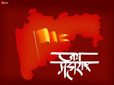 Maharashtra Day Images For Facebook 2017