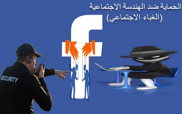 facebook protection,حماية حساب الفيس بوك,حماية فيسبوك من اختراق,حماية الفيس من اختراق