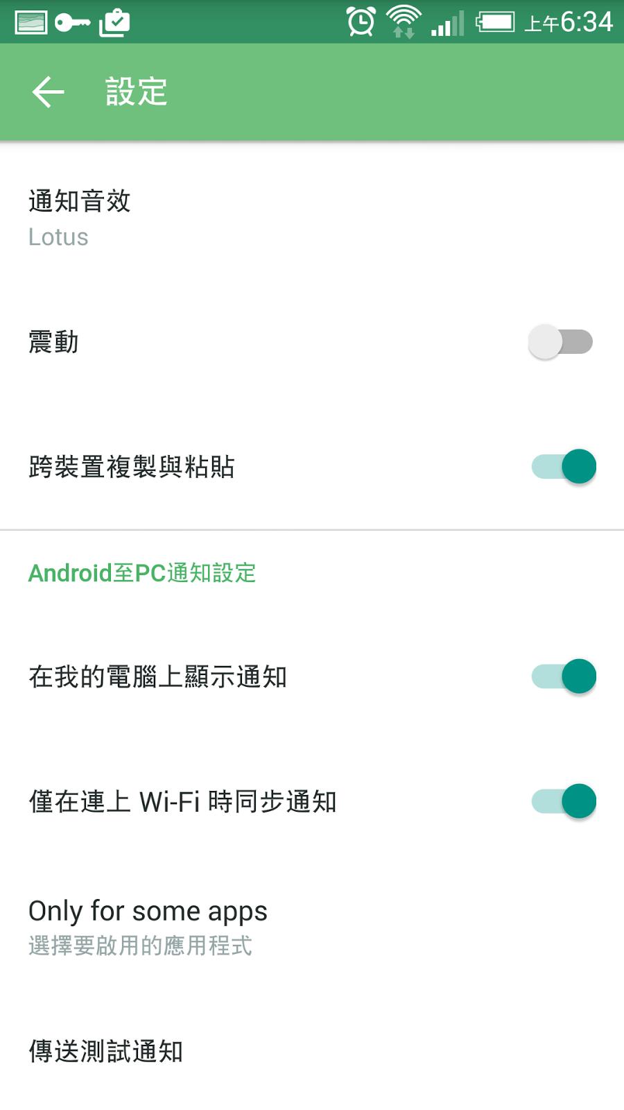 改變行動工作!電腦玩物 2014 最佳 Android App 推薦 Pushbullet%2BPC%2BMac%2BAndroid-05