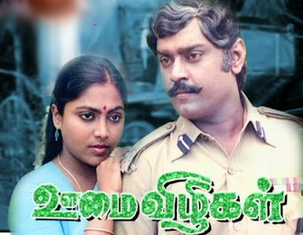 Vijaykanth's Oomai Vizhigal' Tamil Movie Review 1