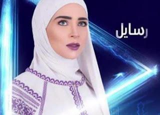 مواعيد عرض المسلسل الدرامي المصري رسايل على قناة mbc1 مواعيد العرض والإعادة 2019 بطولة مي عز الدين