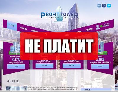 Скриншоты выплат с хайпа profittower.biz