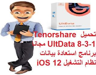 تحميل Tenorshare UltData 8-3-1 مجانا برنامج استعادة بيانات نظام التشغيل iOS 12
