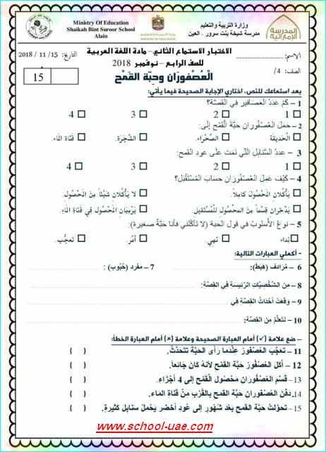ورقة عمل العصفوران وحبة القمح لغة عربية للصف الرابع الفصل الاول مناهج الامارات