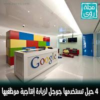 4 حيل لزيادة الإنتاجية تستخدمها جوجل مع موظفيها