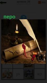 горит свеча и перо в чернильнице для написания
