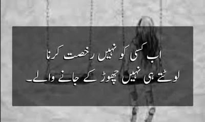 Sad Poetry | Urdu Sad Poetry | Heart Touching Poetry | Poetry Wallpapers | Urdu Poetry World,Sad Poetry | Urdu Sad Poetry | Heart Touching Poetry | Poetry Wallpapers | Urdu Poetry World