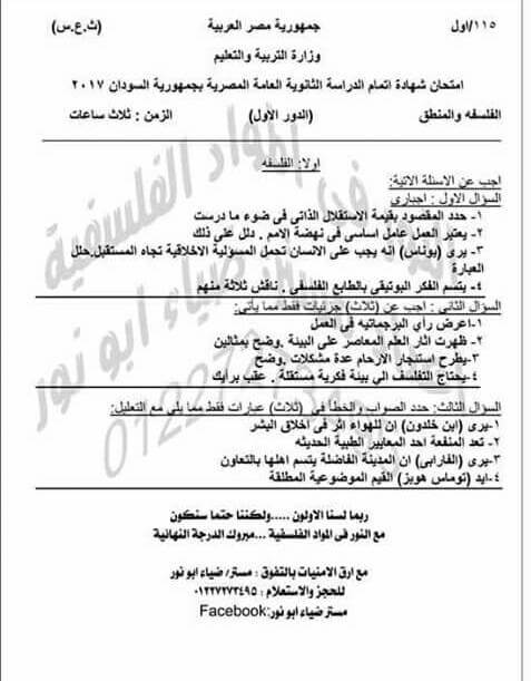 امتحان السودان 2017 لمادة الفلسفة والمنطق للثانوية العامة