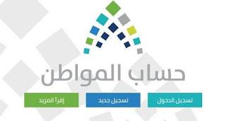اسماء المقبولين الدفعة الثانية في حساب المواطن ورابط استعلام والتسجيل في برنامج حساب المواطن اليوم الثلاثاء10-1-2018