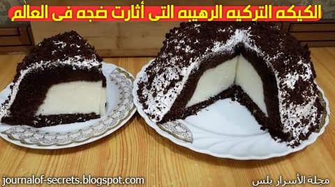 الكيكه التركيه التي أثارت ضجه على الفيس بوك #حلويات #حلويات_سهلة #حلى_سهل