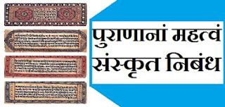 puran-ka-mahatva-sanskrit-nibandh