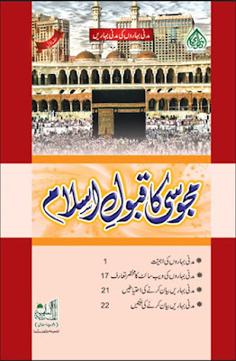 Download: Majusi ka Qabool-e-Islam pdf in Urdu