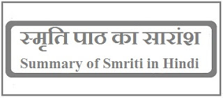 Summary of Smriti in Hindi