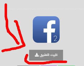 ئهپی فهیسبووك دوو بۆ سیستهمی ئهندرۆید وئای ئۆ ئێس  Facebook 2