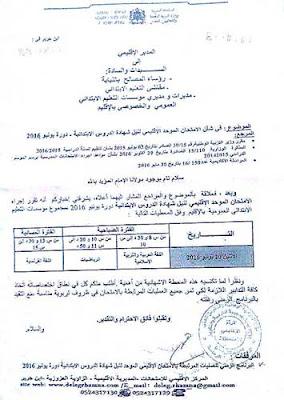 مذكرة الامتحان الإقليمي الموحد لنيل شهادة الدروس الابتدائية دورة يونيو 2016 بمديرية الرحامنة