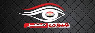 تردد قناة عيون مصر