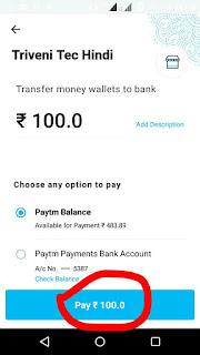 Transfer Paytm wallet money in bank