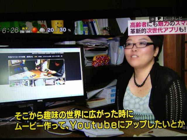 石川テレビ「スーパーニュース」...