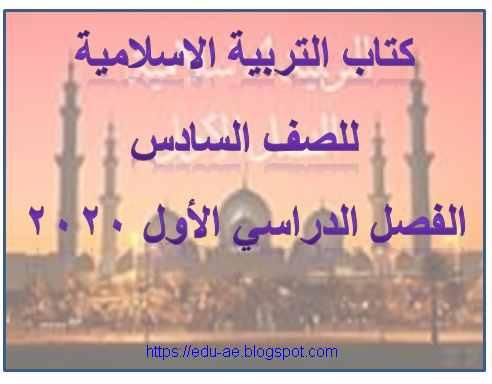 كتاب التربية الاسلامية للصف السادس الفصل الاول 2020 - مناهج الامارات