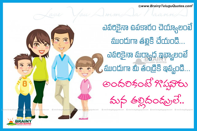Importance Of Father And Mother Value Quotes With Family Hd