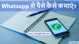 earn-money-from-whatsapp