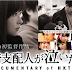 [BDRip] Ozaki Shihainin ga Naita Yoru DOCUMENTARY of HKT48 [720p]