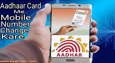 Aadhaar card me mobile number kaise add karte hai.puri jankari step by step hindi me. Update aadhaar card in mobile number in hindi