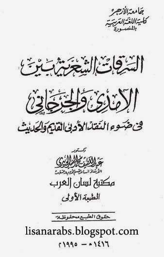 السرقات الشعرية في النقد العربي القديم pdf