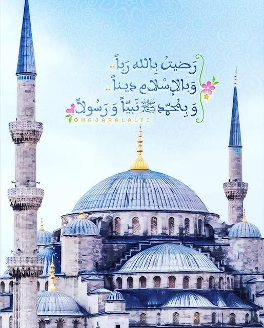 مدونة رمزيات رضيت بالله رباً وبالإسلام ديناً وبمحمد ﷺ نبياً ورسولاً