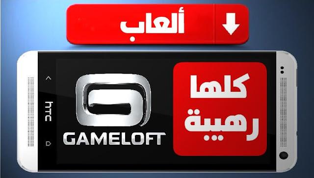 نتعرف اليوم إلى أفضل العاب الاندرويد التي طرحتها شركة Gameloft , والتي حصدت العديد من التحميلات , والتي هي مجانية ولكل هواتف الأندرويد.